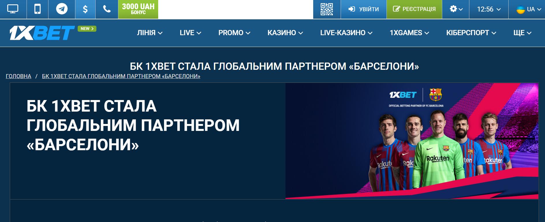 Регистрация в 1хБет Украина